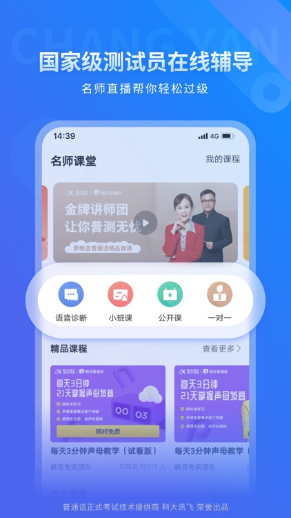 畅言普通话-普通话学习测试必备 screenshot-4