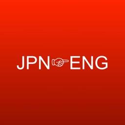 (Japanese English Dictionary)