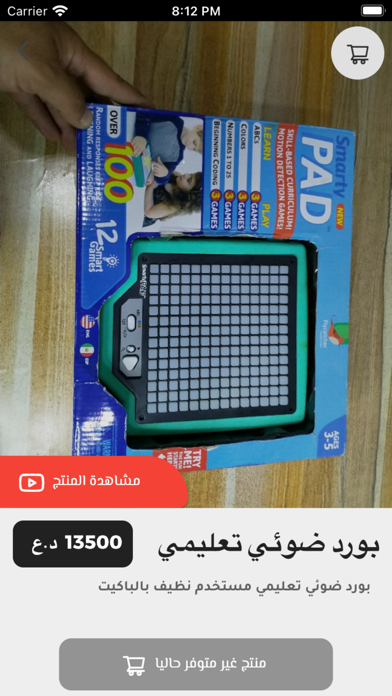 BalaToysلقطة شاشة2