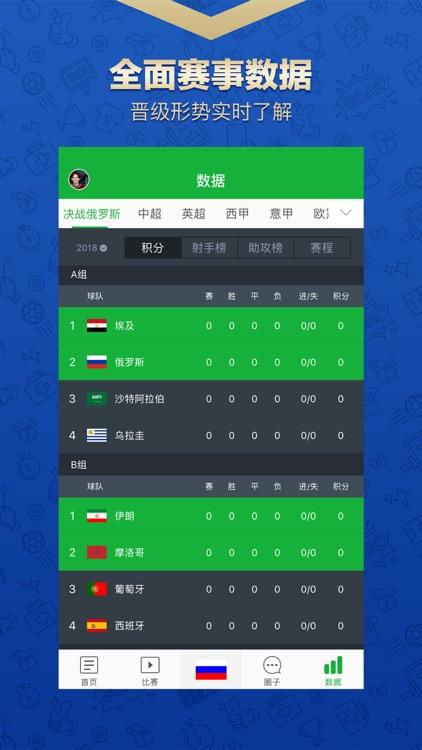懂球帝 - 足球迷必备神器 screenshot-3
