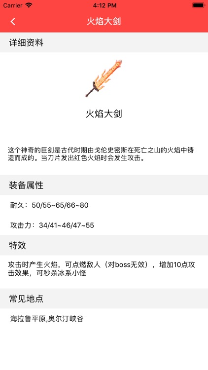 游戏盒子for塞尔达传说 screenshot-7