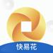 59.快易花官方版—专业消费信贷分期平台