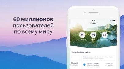 Skyscanner: авиабилеты и отели Скриншоты4