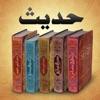 Hadith حديث - Sahih Bukhari - iPadアプリ