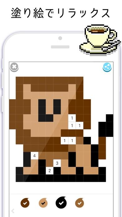 NuRiE -数字で塗り絵- screenshot 1