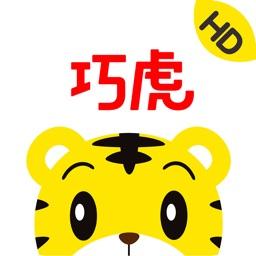 巧虎官方HD