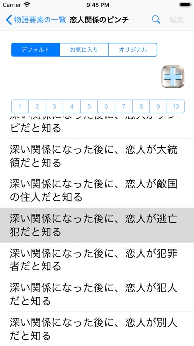 物語作成支援アプリ screenshot1