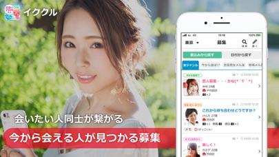 イククル-出会いマッチングアプリ ScreenShot1