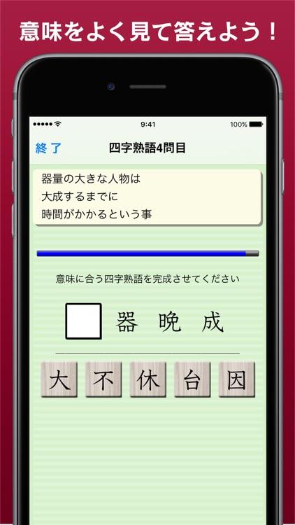漢字力診断 screenshot-4