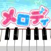 GENIT Inc. - メロディ - ピアノでJ-POP アートワーク