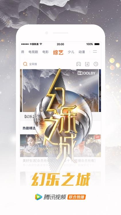 腾讯视频-扶摇独播 screenshot-3