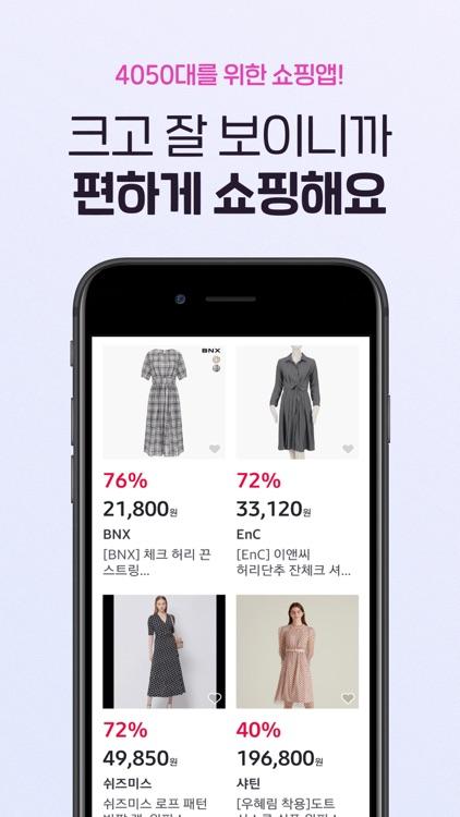 퀸잇 - 세련된 그녀들의 브랜드 쇼핑앱 screenshot-5