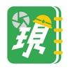 現場DEスナップ - iPhoneアプリ