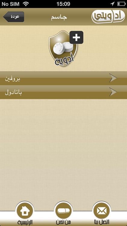 أدويتي screenshot-3