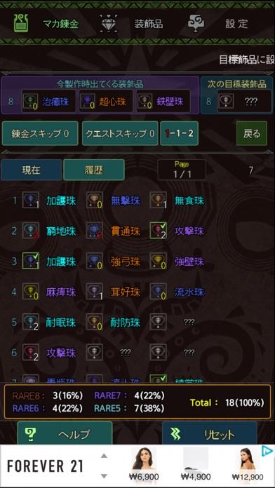 MHWマカ錬金ツールのスクリーンショット6