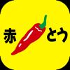 株式会社アーパス - 焼肉レストラン 赤いとうがらし 公式アプリ  artwork