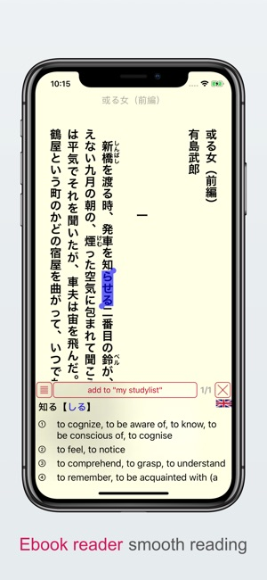 Wakaru - Japanese reader Screenshot