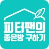 피터팬의 좋은방 구하기 - No.1 부동산 직거래 앱