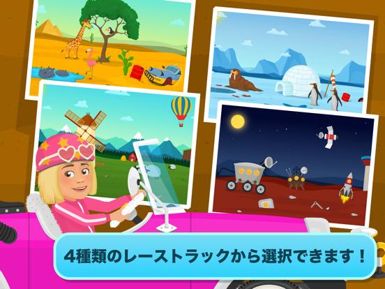 車で子供のためのレース-ゲーム 車 子供 2+のおすすめ画像4