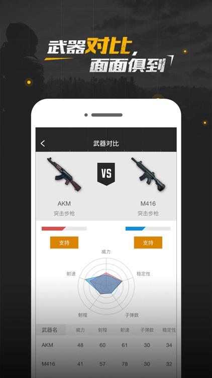 绝地求生社区 screenshot-5
