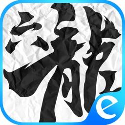 Efun-六龍御天-港澳版