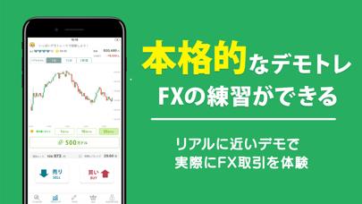 FX初心者ガイド-デモトレードで投資練習できるアプリ-のスクリーンショット4