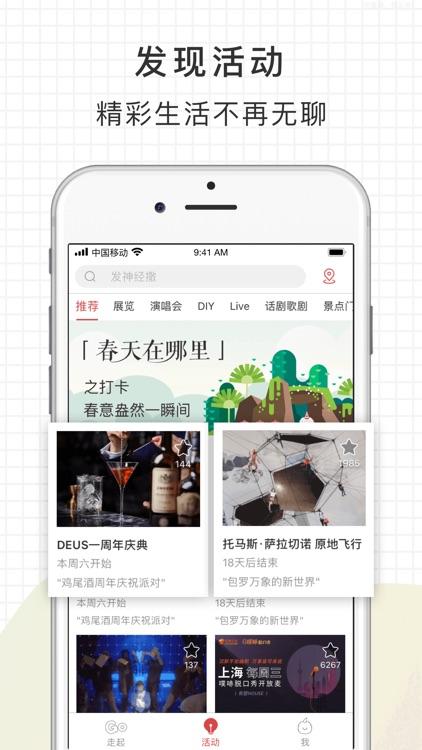 走起Go - 吃喝玩乐晒走起 screenshot-4