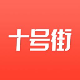 十号街-精品会员制电商平台