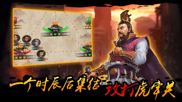 三国群雄战争:三国志策略战争游戏