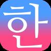 毎日3分で韓国語を身につける:パッチムトレ...