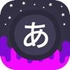 Infinite Japanese - iPhoneアプリ