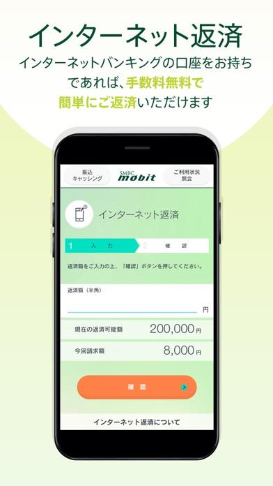 SMBCモビット公式スマホアプリ ScreenShot2