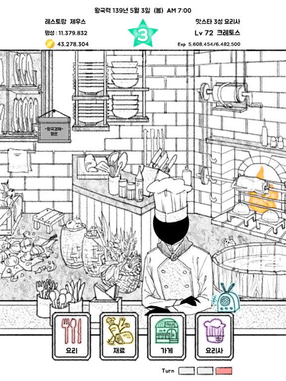Screenshot 2 Legendary Chef