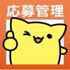 求人ジャーナル応募管理 - iPhoneアプリ