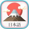 JLPT N5 ~ N1 Learn 日本語 - 日本語勉強 - iPhoneアプリ