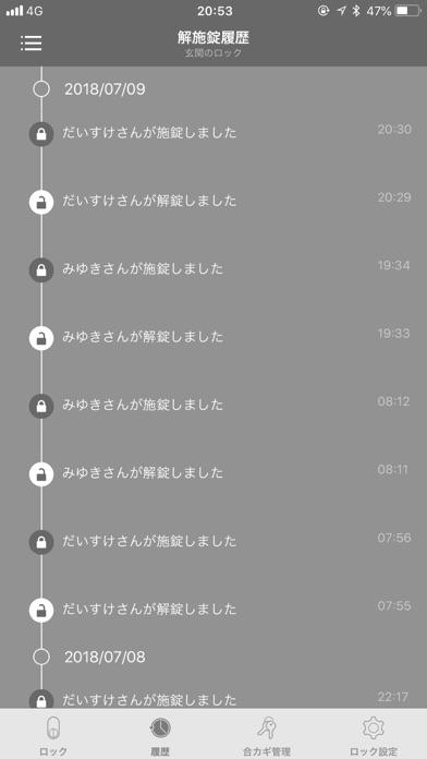 Qrio Lock(キュリオロック)のスクリーンショット3