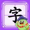 儿童识字大冒险-幼儿学习写汉字游戏