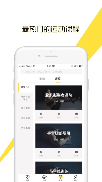 Try-跑步健身运动APP screenshot-2