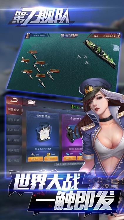 第七舰队-海洋帝国之最强战舰 screenshot-4