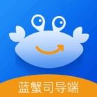 蓝蟹旅行司导端 icon