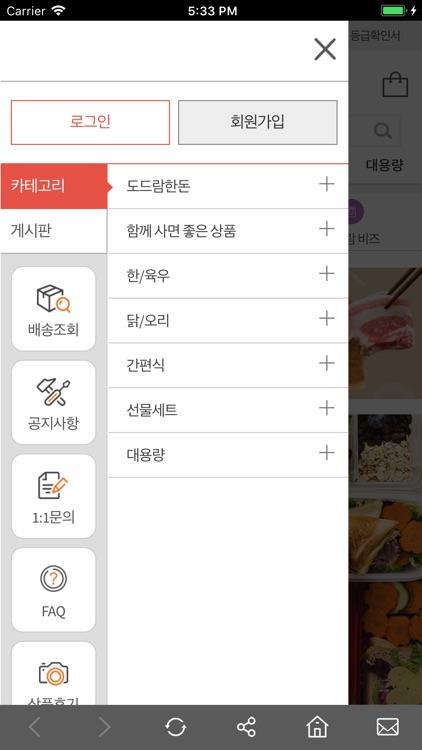도드람몰 screenshot-4