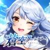 蒼空ファンタジー - iPadアプリ