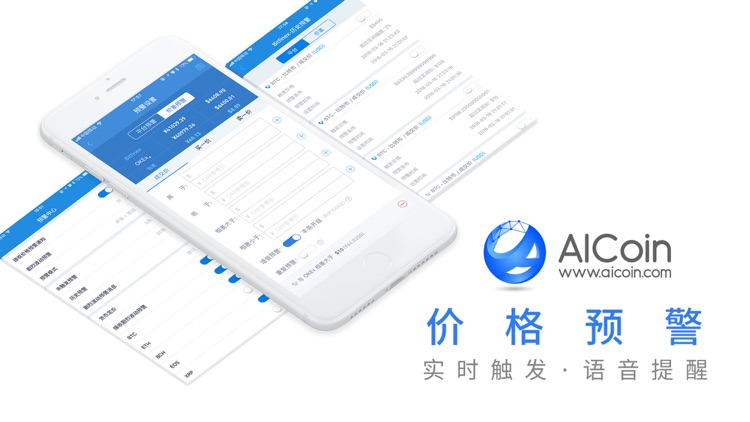 AICoin 行情 screenshot-4