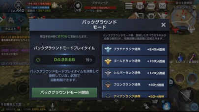 リネージュ2 レボリューションのスクリーンショット6