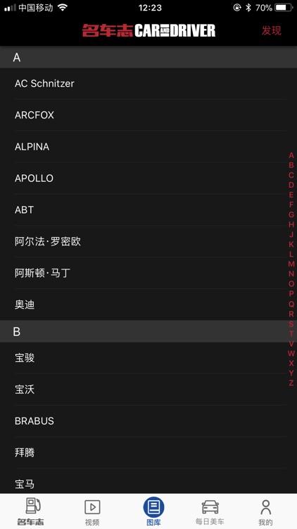 名车志CARANDDRIVER A-Z汽车美图视频站 screenshot-3