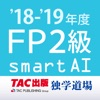 FP2級過去問題集SmartAI – '18-'19年度版