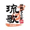琉歌 公式アプリ - iPhoneアプリ