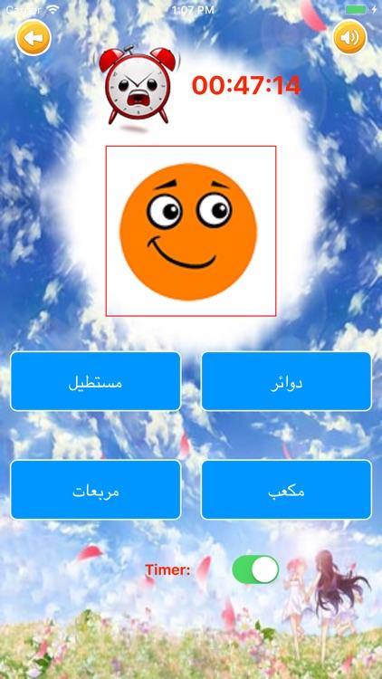 Learn Arabic Pro screenshot-5