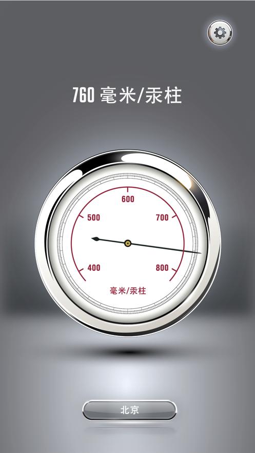 气压计助手 - 实时精准的大气压测量仪 App 截图