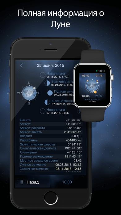 Скриншот №2 к Deluxe Moon Pro